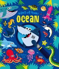 와글와글 나를 찾아봐! Ocean