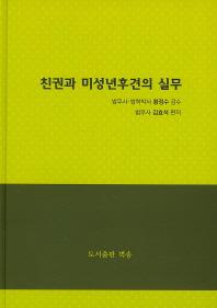친권과 미성년후견의 실무
