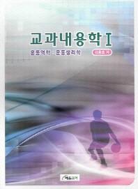 교과내용학. 1: 운동역학 운동생리학