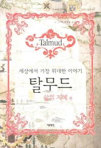 탈무드: 삶의 지혜 편