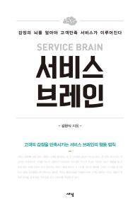 서비스 브레인