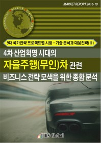 4차 산업혁명 시대의 자율주행(무인)차 관련 비즈니스전략모색을 위한 종합분석