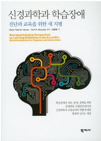 신경과학과 학습장애