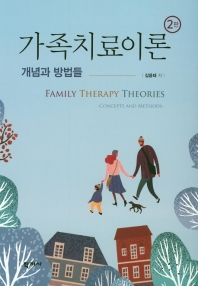 가족치료이론: 개념과 방법들