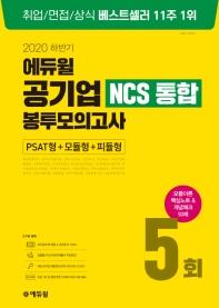 에듀윌 공기업 NCS 통합 봉투모의고사 5회(2020 하반기)