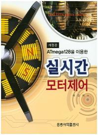 ATmega128을 이용한 실시간 모터제어