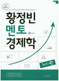 멘토 경제학: 거시편
