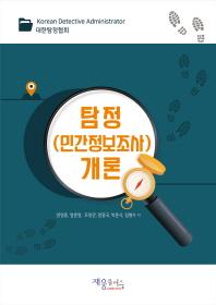 탐정(민간정보조사)개론