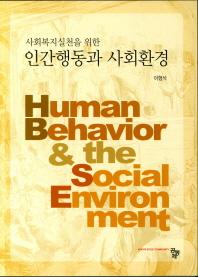 사회복지실천을 위한 인간행동과 사회환경