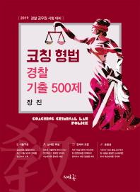 코칭 형법 경찰 기출 500제(2019)