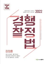 2022 경찰행정법