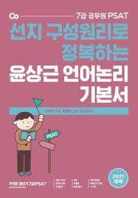 선지 구성원리로 정복하는 윤상근 언어논리 기본서(2021)
