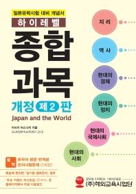 일본유학시험 하이레벨 종합과목