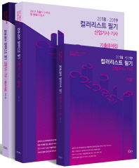 컬러리스트 필기 산업기사 기사(2018-2019) 세트