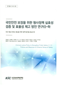 국민안전 보장을 위한 형사정책 실효성 검증 및 효율성 제고 방안 연구. 1(하)