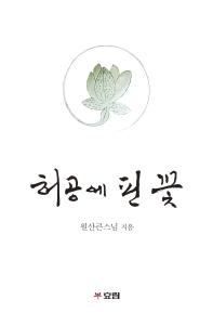 허공에 핀 꽃