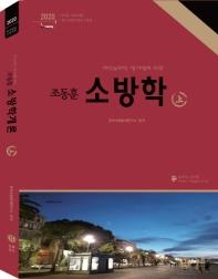 조동훈 소방학개론 기본서 세트(2020)