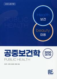 공중보건학(2020)