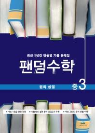 팬덤수학 중학 원의 성질 중3(2021)
