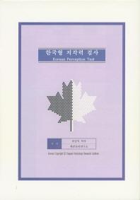 한국형 지각력 검사