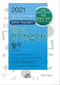 E90-2 전기산업기사 필기(2021)