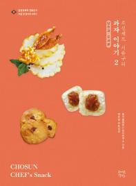 조선셰프 서유구의 과자이야기. 2: 당전과·포과편