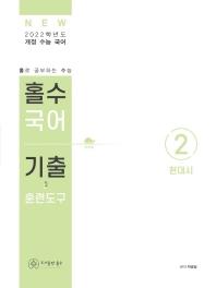 고등 현대시(2021)(2022 수능대비)