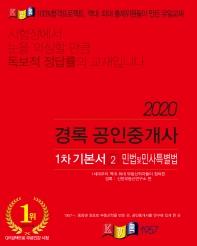 경록 민법 및 민사특별법 공인중개사 1차 기본서 (2020)