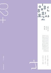 고등 수학 나형 이해원 모의고사 시즌2(2020)(2021 수능대비)