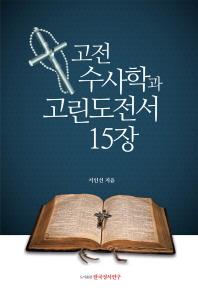 고전 수사학과 고린도전서 15장