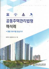 공동주택관리법령 해석례