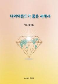 다이아몬드가 품은 세계사