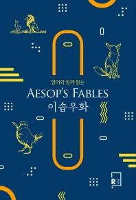 영어와 함께 읽는 이솝우화(Aesop's Fables)