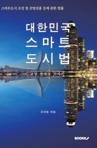 대한민국 스마트도시법(스마트도시 조성 및 산업진흥 등에 관한 법률) : 교양 법령집 시리즈