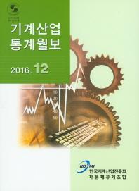 기계산업통계월보(2016 12)