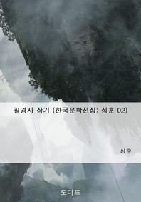필경사 잡기 (한국문학전집  심훈 02)