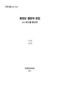 동영상 촬영과 편집 소니베가스 중심으로