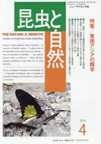 昆蟲と自然 2021.04