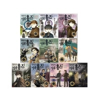 명탐정 셜록 홈즈 시리즈 1-10권 세트 (전10권)