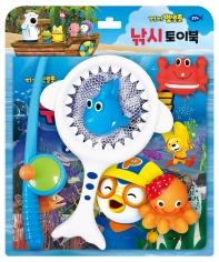 뽀롱뽀롱 뽀로로 낚시 토이북: 낚시 대소동