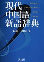 現代中國語新語辭典