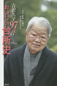 吉澤久子97歲のおいしい台所史 大正.昭和.平成をかけぬけた半生