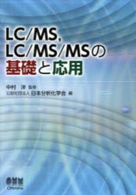 LC/MS,LC/MS/MSの基礎と應用