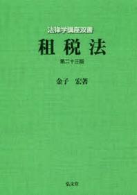 租稅法 第23版