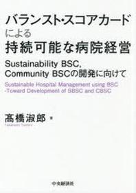バランスト.スコアカ-ドによる持續可能な病院經營 SUSTAINABILITY BSC,COMMUNITY BSCの開發に向けて