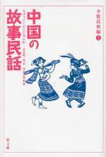 中國の故事民話 少數民族編1