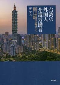 台灣の外國人介護勞動者 雇用主.仲介業者.勞動者による選擇とその課題
