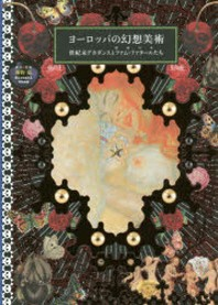 ヨ-ロッパの幻想美術 世紀末デカダンスとファム.ファタ-ル(宿命の女)たち