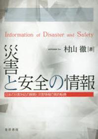 災害と安全の情報 日本の災害對應の展開と災害情報の質的轉換