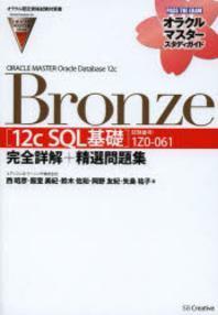 ORACLE MASTER ORACLE DATABASE 12C BRONZE(12CSQL基礎)完全詳解+精選問題集 試驗番號:1Z0-061